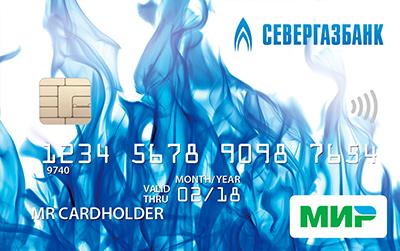 Банковские карты - Севергазбанк: https://severgazbank.ru/cards/